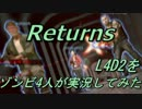【カオス実況】Left4Dead2を4人で実況してみたリターンズ!M60大乱射編Part4