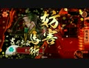 【戦国大戦】毛利家の夜明け その8【21国】