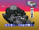 第7次ゲーム機大戦 Part1