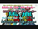 【ニコカラ】驫麤~とりぷるばか~_off【