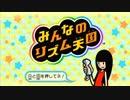 【リズム天国】みんな大好きノリ感ゲーム♪ part1【実況】