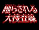【初音ミク】踊らされる大捜査線「新春パズル~再延長戦~」【ほぼ日P】