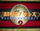 MUGENプロレス チャンピオンシップバトル!2・特別編2