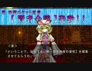 【東方人狼劇】リベンジ村―薔薇の下国3卓