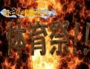 【MUGEN】ストーリー動画対抗ッ!体育祭!