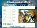 招待制VF2トーナメント ISIII GARDEN.2 [9