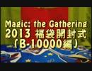 【MTG】2013福袋開封式(B-10000編)