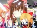 VALLIS-MARINA.mp3【動画版sm19830398】