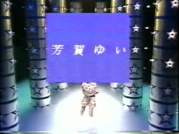 1990年8月6日 「芳賀ゆい 星空のパスポート」 第一回 - nicozon
