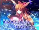 【東方ニコカラ】 永遠の刹那 (on vocal)