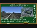 【A列車で行こう9】新風鉄道多々松支社 第
