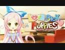 LOVESICK PUPPIES (コミックマーケット83会場限定ムービー)