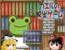 【ゆっくり実況】かわいいカエルが家から脱出だって!?