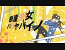 【ニコカラ】 断崖少女バリヤバイノ (On Vocal)