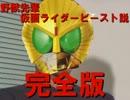 野獣先輩仮面ライダービースト説.完全版