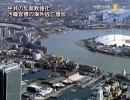 【新唐人】中共の反腐敗強化 汚職官僚の海外逃亡増加