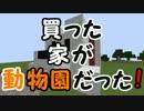 【Minecraft】買った家が動物園だった【ゆっくり実況】 九匹目