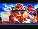 【30分間耐久】パワプロ2012決 『パワフルナイン 決勝戦』