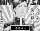 VOMIC 帝一の國 (1)