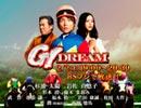 ドラマ「GI DREAM」トレーラー