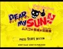 【実況】俺の息子が可愛すぎて死にたいパート1【DEAR_My_SUN!!】