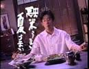 1993年7月2日の懐かCM(1)