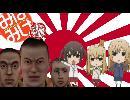 【みなみけ】 たまに日本兵に戻るみなみけ 【ただいま】 thumbnail