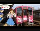 はるちはゆうと行く九州・山陽正月旅行 二話