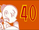 ◆「MOTHER2」実況プレイでRPGわくわく初体験◆ その40