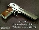 バイオハザード2 - デザートイーグル50AE - レオン モデル 紹介