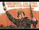 ソビエト連邦軍歌「赤軍に勝る者なし(鐘が鳴れば)」