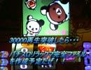 【オーイズミの奇跡】パチスロ リラックマ ファイナル【ハネスロ】