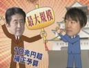 最大規模の緊急経済対策で日本は・・・