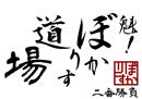 【第2回】魁!!ぼかりす道場~ゲスト石黒千
