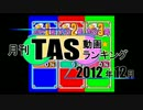 月刊TAS動画ランキング 2012年12月号