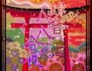 【歌ってみた】鏡音八八花合戦【ミヅキ(♂)】