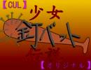 【CUL】少女釘バット伝説【オリジナル】