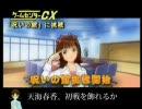 【アイドルマスター】ゲームセンターCX 春香の挑戦 呪いの館