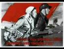 ソビエト連邦軍歌「モスクワ防衛軍の歌」