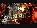 暗中模索に戦闘継続!#13 九鬼ワラ(阿南ver) 24国