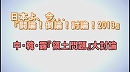 1/3【討論!】中・韓・露『領土問題』大討論[桜H25/1/19]