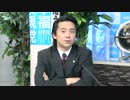 「闘魂の挑戦」 幸福実現TV 第93回 出演:幸福実現党 幹事長 江夏正敏