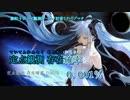 【ニコカラ】素粒子ボーイ観測ガール_on【初音ミク】[リゾマタ]