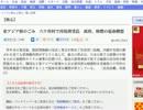「政府 核燃の延命構想」記事について東京新聞へメル凸