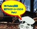 【MUGEN】NS Factory開催・若干マイナートーナメント Part.1 thumbnail
