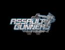 PS Vita『アサルトガンナーズ』プロモーシ
