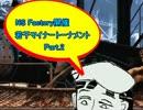 【MUGEN】NS Factory開催・若干マイナートーナメント Part.2 thumbnail