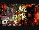 暗中模索に戦闘継続!#14 九鬼ワラ(浅井朝倉ver) 24国