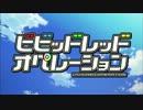 【OP差し替え】ビビッドレッドオペレーション×らいむいろ流奇譚