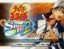 【TAS】テニスの王子様 SmashHit!2 おまけ
